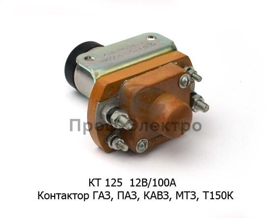 Контактор для газ 3102, 3301, паз 672Г, кавз 685Г, МТЗ 80, 100, Т150К (СОАТЭ) 1