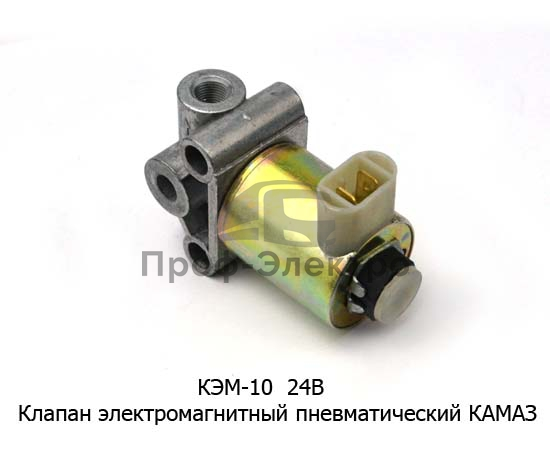 Клапан электромагнитный пневматический, (круглый), камаз (К) 0