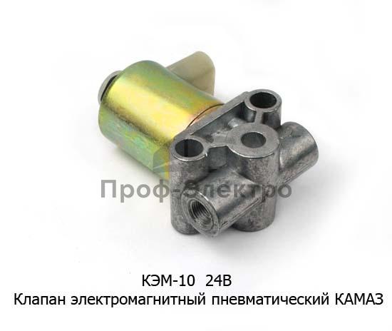 Клапан электромагнитный пневматический, (круглый), камаз (К) 1