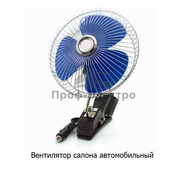 Вентилятор автомобильный салона (металлическая решетка, прищепка) все т/с 2