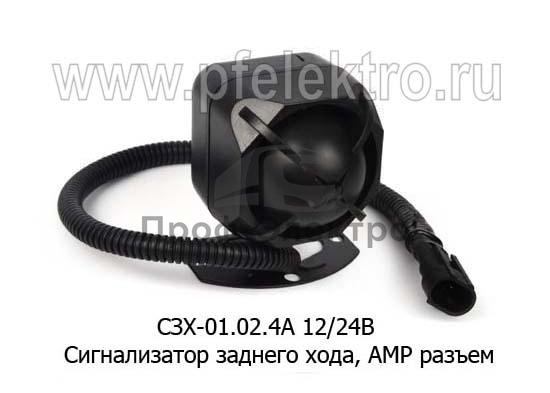 Сигнализатор заднего хода, АМР разъем, все т/с (Автоком-Радий) 0