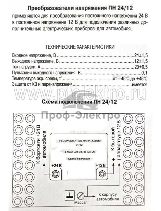 Преобразователь напряжения (конвертер) все т/с (РК) 1