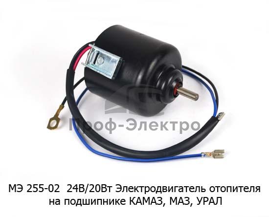 Электродвигатель отопителя на подшипнике, без крыльчатки, для камаз, маз, урал (АМ) 0