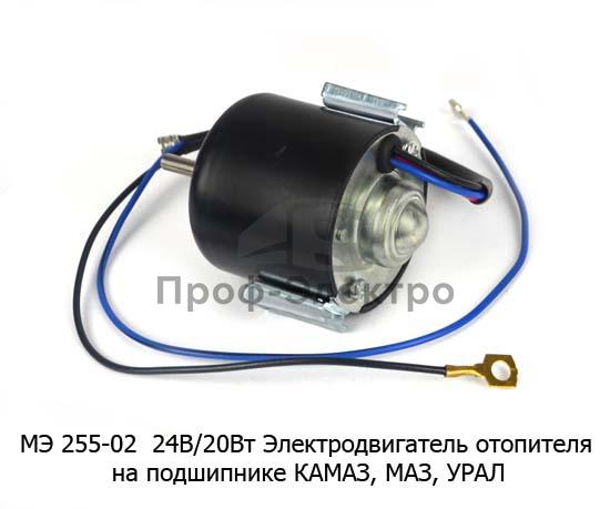 Электродвигатель отопителя на подшипнике, без крыльчатки, для камаз, маз, урал (АМ) 1