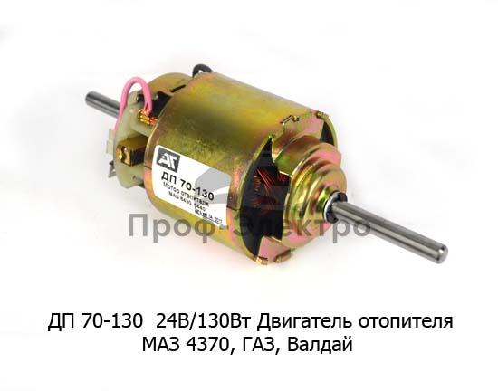 Электровигатель отопителя 2 шкива, МАЗ 4370, ГАЗ, Валдай (Автотехнологии) 1