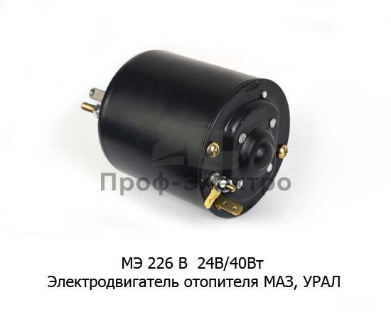 Электродвигатель отопителя МАЗ, УРАЛ (К) 1