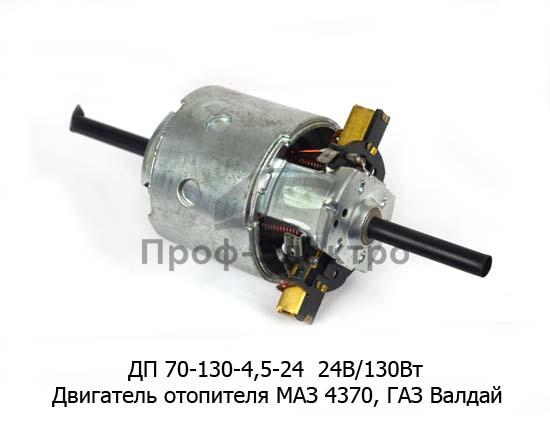 Электровигатель отопителя 2 шкива, МАЗ 4370, ГАЗ Валдай (К) 0