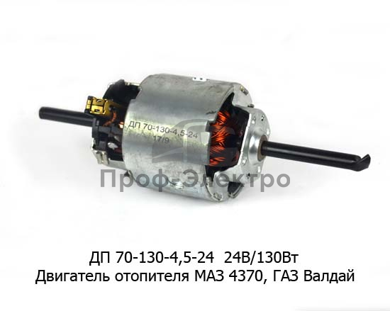 Электровигатель отопителя 2 шкива, МАЗ 4370, ГАЗ Валдай (К) 1