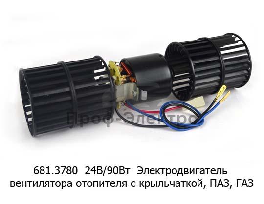 Электродвигатель вентилятора отопителя, 2 шкива, для паз, газ (АМ) 0