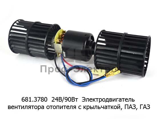 Электродвигатель вентилятора отопителя, 2 шкива, для паз, газ (АМ) 1