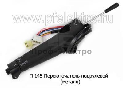 Переключатель подрулевой (металл) для камаз, МАЗ, ЛИАЗ, ПАЗ