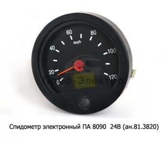 Спидометр электронный МАЗ, камаз, ПАЗ (применятся с датчиком ПД8089-1, ПД8093 или их аналоги) (ВЗЭП)