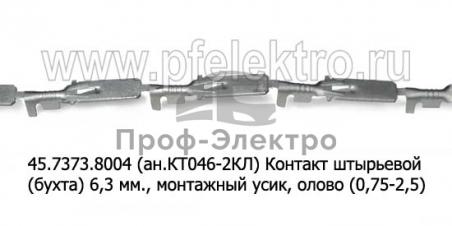 Контакт штырьевой (10/3000шт./бухта) 6,3 мм., монтажный усик, олово,(0,75-2,5)  все т/с (Техком)