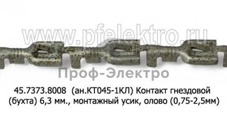 Контакт гнездовой (10/4000шт./бухта) 6,3 мм., монтаж. усик, олово (0,75-2,5мм) все т/с (Техком)