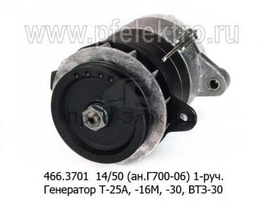 Генератор Т-25А, -16М, -30, ВТЗ-30 (Д-21А, -120, -130) 1-руч. (Радиоволна)