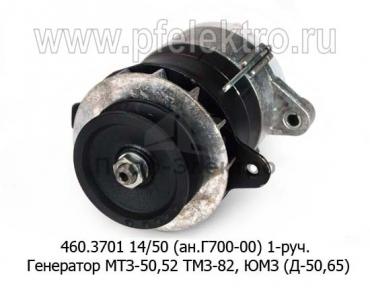 Генератор МТЗ-50,52 ТМЗ-82, ЮМЗ (Д-50,65) 1-руч. (Радиоволна)