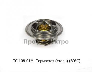 Термостат (сталь) (80°С) ГАЗ-53, 3307, 3308, -66, -3402, ПАЗ, КАВЗ с дв.ЗМЗ (ПРАМО-Электро)