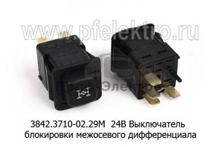 Выключатель блокировки межосевого дифференциала ГАЗ, ЗИЛ, УАЗ (АВАР)