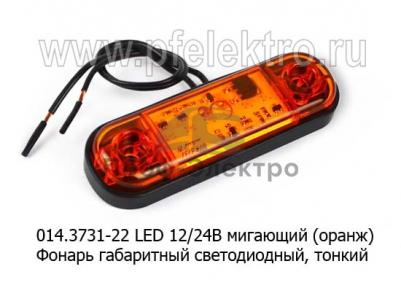 Фонарь габаритный светодиодный тонкий (6 диодов) (ТрАС)