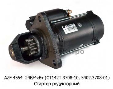Стартер редукторный камаз 740.50-360, 740.51-320, 740.30-260, ЛИАЗ, НЕФАЗ, Евро-2 (К)