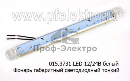 Фонарь габаритный светодиодный тонкий (12 диодов)