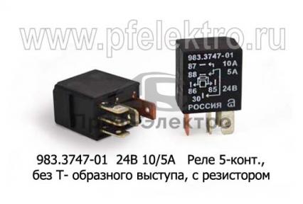 Реле 5-конт., без Т- образного выступа, с резистором, для камаз, все т/с 24В (АВАР)
