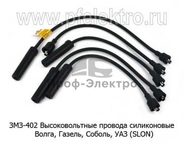 Высоковольтные провода силиконовые, для Волга, Газель, Соболь, уаз (SLON)