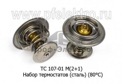 Набор термостатов (сталь) (80°С) для камаз, ГАЗ-24, Волга,-3110, -3302, УАЗ-3151, УРАЛ, ЗИЛ (ПРАМО)