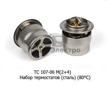 Набор термостатов (сталь) (80°С) МАЗ, КРАЗ, УРАЛ, ЛАЗ с дв. ЯМЗ-236, 238, 240 (ПРАМО-Электро)