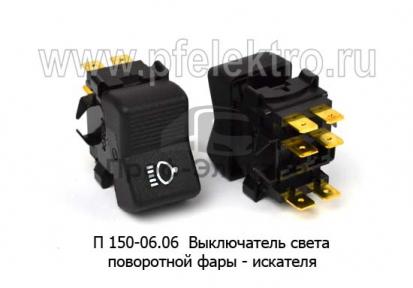 Выключатель света поворотной фары - искателя для камаз, (2п) (Радиодеталь)