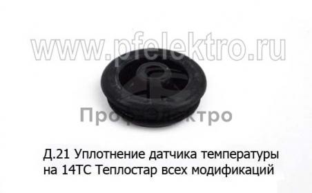 Уплотнение датчика температуры обогревателей Теплостар 14ТС всех модификаций (Адверс)