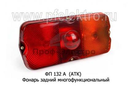 Фонарь задний многофункциональный для уаз, зил, газ (АТК)