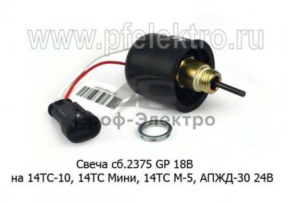 Свеча на 14ТС-10 GP , 14ТС Мини, 14ТС М-5, АПЖД-30 24В (Адверс)