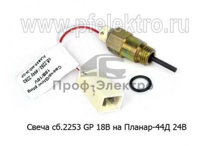 Свеча на Планар-44Д 24В (Адверс)