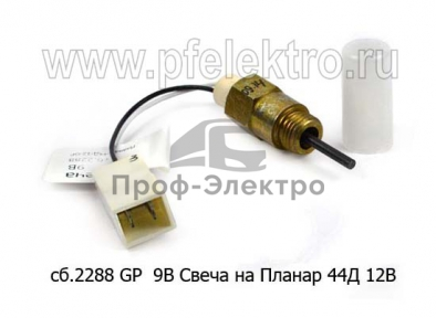 Свеча на Планар-44Д 12В (Адверс)