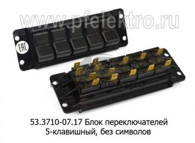 Блок переключателей 5-ти клавишный, без символов, ЛАЗ, ПАЗ, ЛиАЗ (АА)
