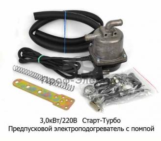 Универсальный электрический подогреватель с уст. к-ом, все т/с (Тюмень)