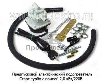 Предпусковой электрический подогреватель с универсальным устан. к-ом, все т/с (Тюмень)