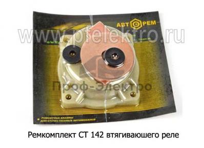 втягиваюшего реле СТ 142.3708800 (крышка в сборе -болт+гайка, диск контакт., РТИ) (Авторем)