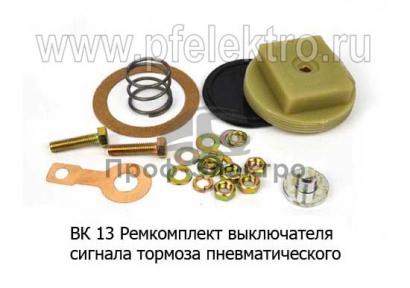 Ремкомплект включателя сигнала тормоза пневматический для камаз, МАЗ, ЗИЛ, УРАЛ