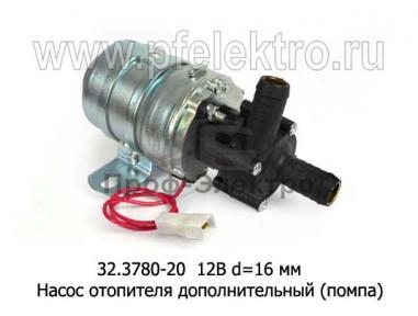 Насос отопителя дополнительный (помпа) d=16 мм, все легковые т/с (АП)