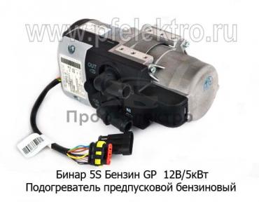 Предпусковой подогреватель бензиновый Бинар (с японской свечой), автомобили обьёмом двигателя до 4 литров (Адверс)