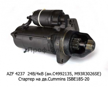 Стартер камаз 34308, ПАЗ 3237 с дв.Cummins ISBE185-20 (MАHLE)