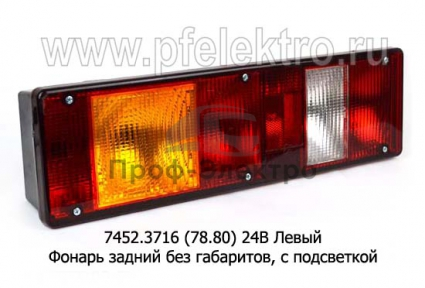 Фонарь задний без габаритов, с подсветкой камаз, МАЗ, УРАЛ, ЗИЛ, автобусы (Европлюс)