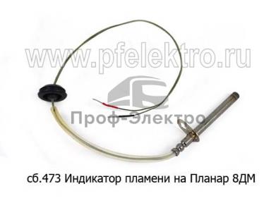 Индикатор пламени на отопитель Планар 8ДМ (Адверс)