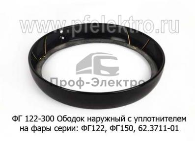 Ободок наружный с уплотнителем к фаре серии ФГ122, ФГ150, 62.3711-01 (Освар)