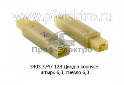 Диод в корпусе (штырь сер. 6,3 гнездо сер. 6,3)  ВАЗ-01 -07, ГАЗ-53, -3307, для камаз (ЛЭТЗ)