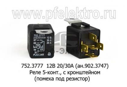 Реле 5-конт., с кронштейном (помеха под резистор) ВАЗ, ГАЗ, Волга, все т/с (АВАР)