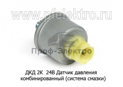 Датчик комбинированный давления (система смазки) МАЗ, МТЗ, автобусы НЕМАН (Автотехнологии)