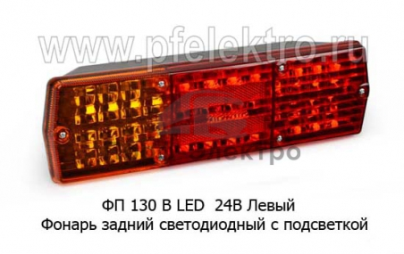 Фонарь задний светодиодный с подсветкой, с разъёмом ГАЗ, ЗИЛ, камаз (К)